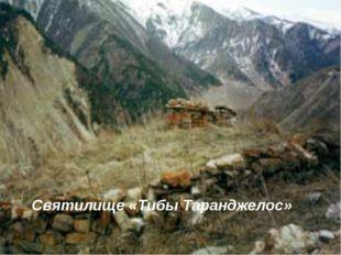Святилище «Тибы Таранджелос»