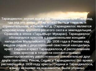 Таранджелос звучит еще и как Таранджери или Тарызед, где зед это ангел , а Та
