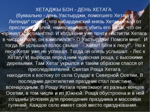 ХЕТАДЖЫ БОН - ДЕНЬ ХЕТАГА (буквально - день Уастырджи, помогшего Хетагу).