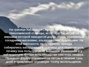 На границе Кабарды и Осетии, ниже нынешней Николаевской станицы, есть гора Та