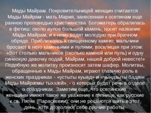 Мады Майрам. Покровительницей женщин считается Мады Майрам - мать Мария, зане