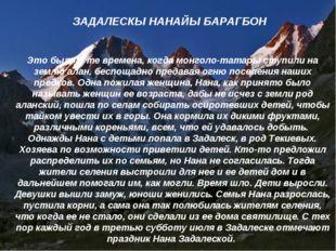 ЗАДАЛЕСКЫ НАНАЙЫ БАРАГБОН Это было в те времена, когда монголо-татары ступи