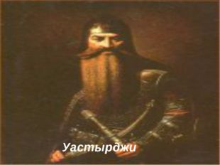 Уастырджи