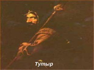 Тутыр