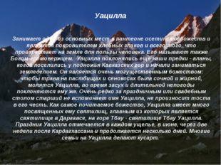 Уацилла Занимает одно из основных мест в пантеоне осетинских божеств и являе