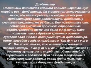Донбеттыр Осетинами почитался владыка водного царства, дух морей и рек - Донб