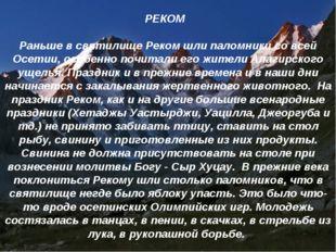 РЕКОМ Раньше в святилище Реком шли паломники со всей Осетии, особенно почит