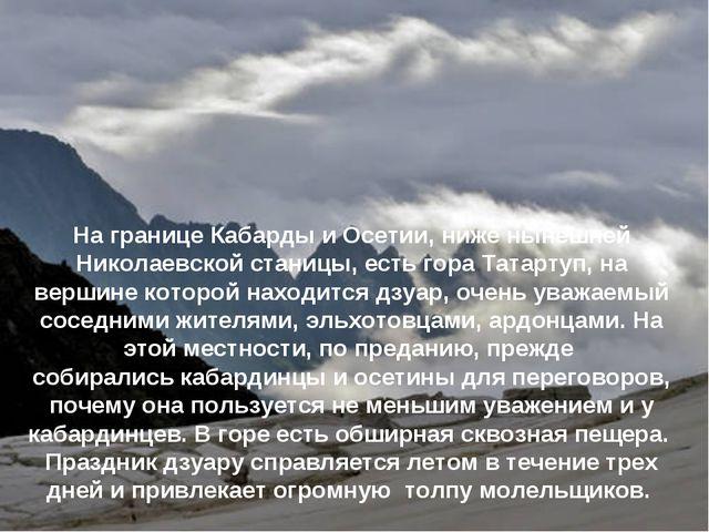 На границе Кабарды и Осетии, ниже нынешней Николаевской станицы, есть гора Та...
