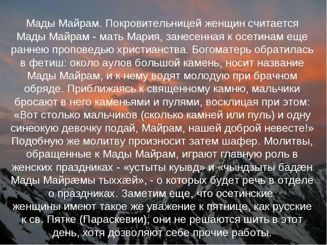 Мады Майрам. Покровительницей женщин считается Мады Майрам - мать Мария, зане...