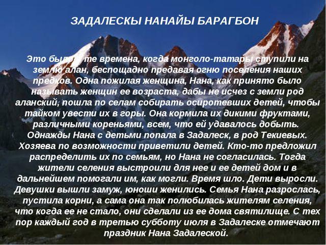 ЗАДАЛЕСКЫ НАНАЙЫ БАРАГБОН Это было в те времена, когда монголо-татары ступи...