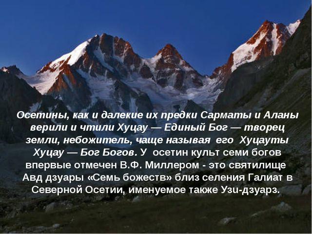 Осетины, как и далекие их предки Сарматы и Аланы верили и чтили Хуцау — Едины...
