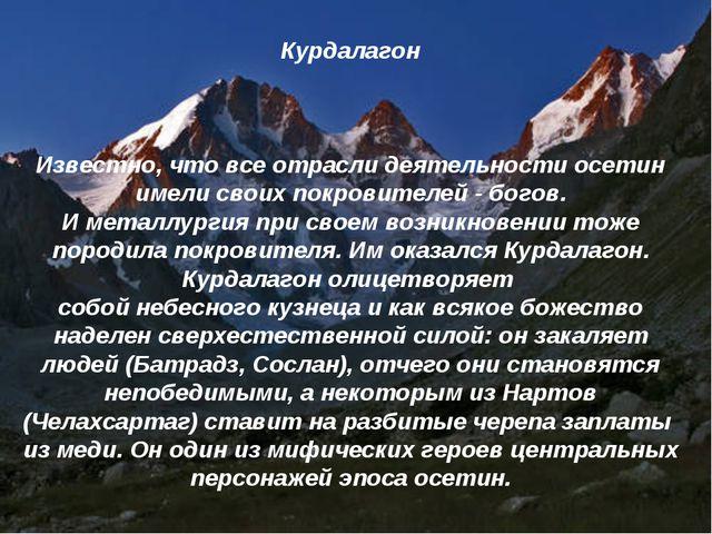 Курдалагон Известно, что все отрасли деятельности осетин имели своих покровит...