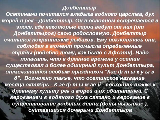 Донбеттыр Осетинами почитался владыка водного царства, дух морей и рек - Донб...