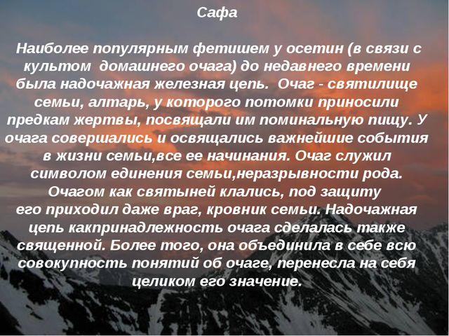 Сафа Наиболее популярным фетишем у осетин (в связи с культом домашнего очага)...