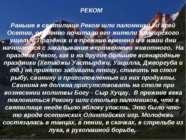 РЕКОМ Раньше в святилище Реком шли паломники со всей Осетии, особенно почит...