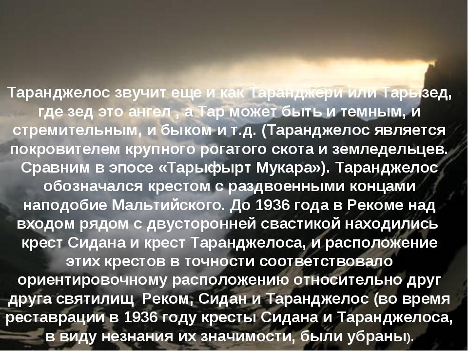 Таранджелос звучит еще и как Таранджери или Тарызед, где зед это ангел , а Та...
