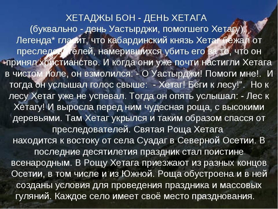 ХЕТАДЖЫ БОН - ДЕНЬ ХЕТАГА (буквально - день Уастырджи, помогшего Хетагу)....