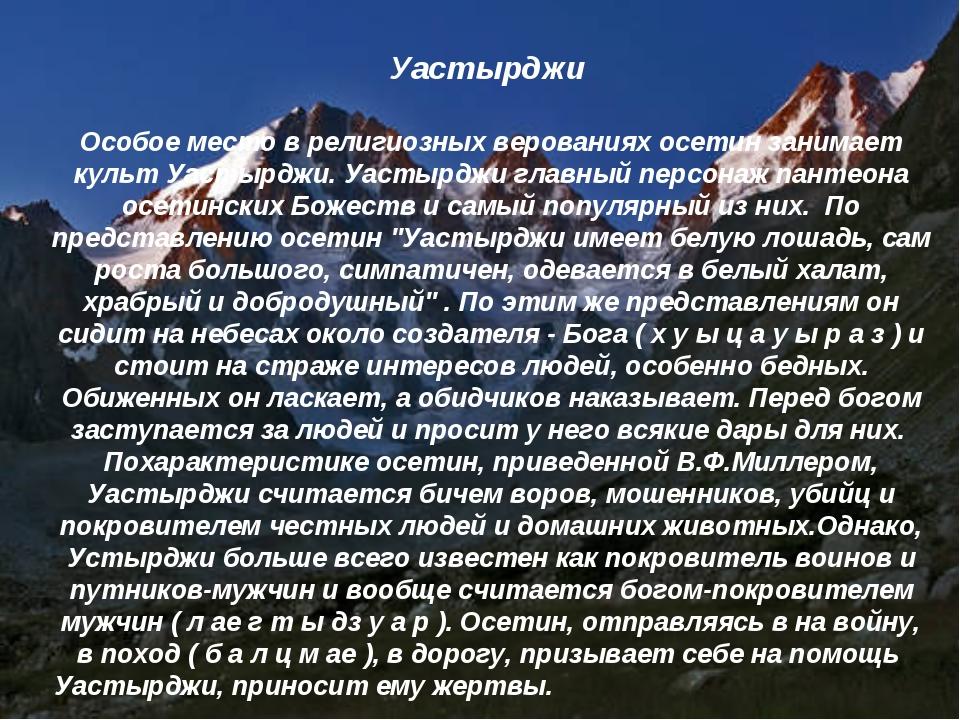 Уастырджи Особое место в религиозных верованиях осетин занимает культ Уастырд...
