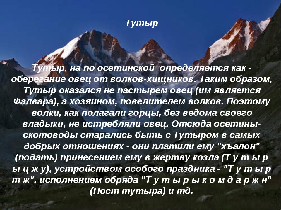 Тутыр Тутыр, на по осетинской определяется как- оберегание овец от волков-х...