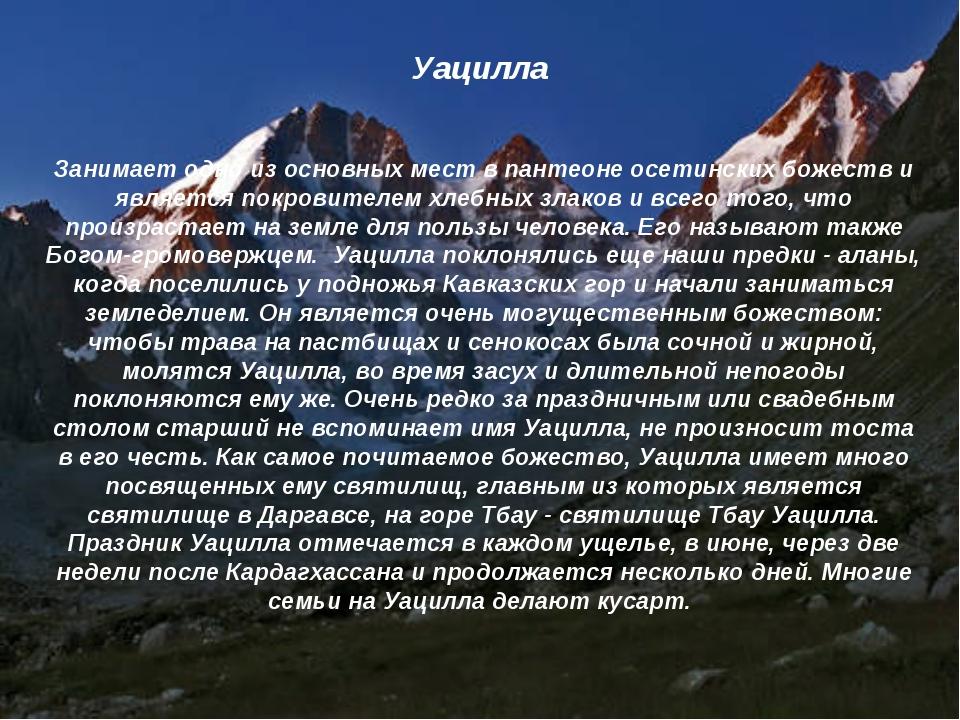 Уацилла Занимает одно из основных мест в пантеоне осетинских божеств и являе...