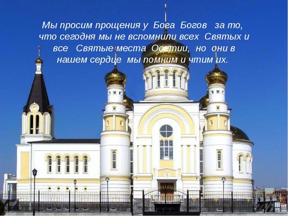 Мы просим прощения у Бога Богов за то, что сегодня мы не вспомнили всех Святы...