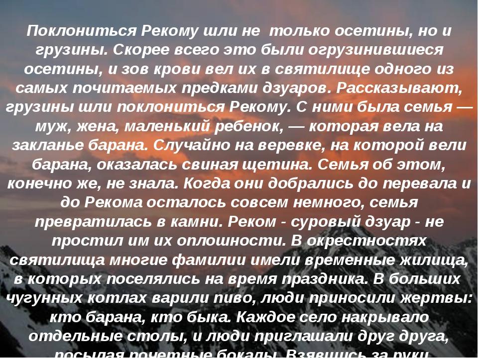 Поклониться Рекому шли не только осетины, но и грузины. Скорее всего это были...
