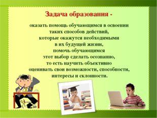 оказать помощь обучающимся в освоении таких способов действий, которые окажут