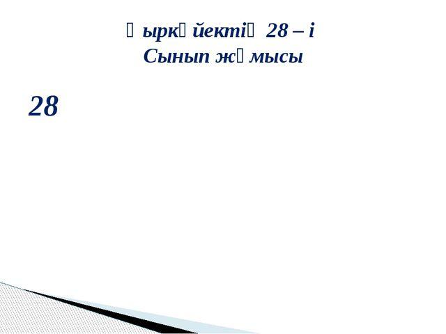 28 Қыркүйектің 28 – і Сынып жұмысы