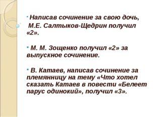 Написав сочинение за свою дочь, М.Е. Салтыков-Щедрин получил «2». М. М. Зоще