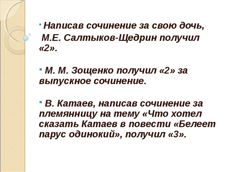Написав сочинение за свою дочь, М.Е. Салтыков-Щедрин получил «2». М. М. Зоще...
