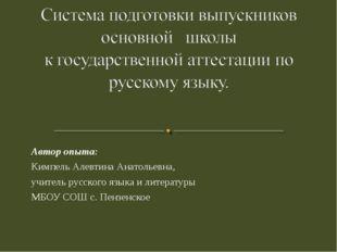 Автор опыта: Кимпель Алевтина Анатольевна, учитель русского языка и литератур