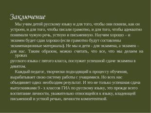 Мы учим детей русскому языку и для того, чтобы они поняли, как он устроен, и