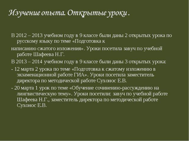 В 2012 – 2013 учебном году в 9 классе были даны 2 открытых урока по русскому...