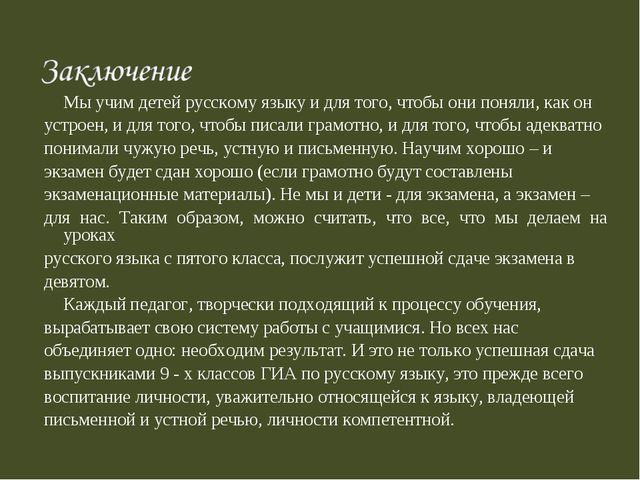 Мы учим детей русскому языку и для того, чтобы они поняли, как он устроен, и...