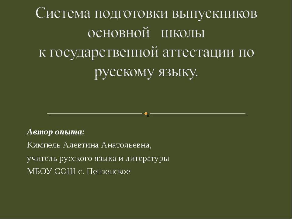 Автор опыта: Кимпель Алевтина Анатольевна, учитель русского языка и литератур...