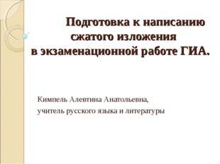 Подготовка к написанию сжатого изложения в экзаменационной работе ГИА. Кимпе