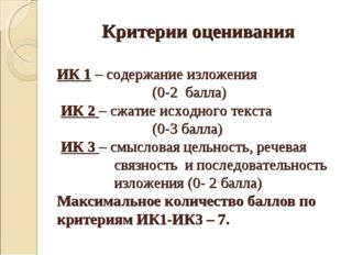 Критерии оценивания ИК 1 – содержание изложения (0-2 балла) ИК 2 – сжатие ис