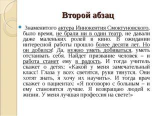 Второй абзац Знаменитого актера Иннокентия Смоктуновского, было время, не бра