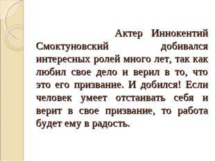 Актер Иннокентий Смоктуновский добивался интересных ролей много лет, так как