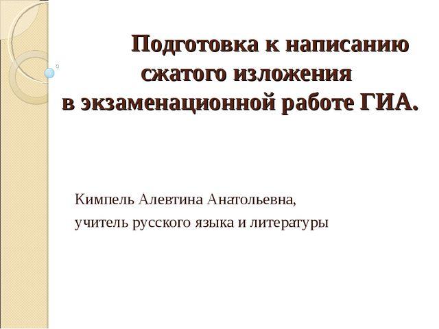 Подготовка к написанию сжатого изложения в экзаменационной работе ГИА. Кимпе...