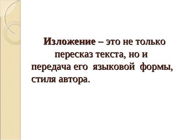 Изложение – это не только пересказ текста, но и передача его языковой формы,...