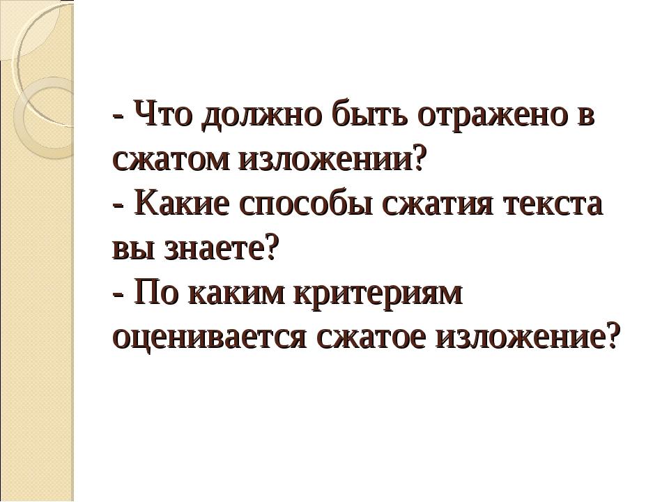 - Что должно быть отражено в сжатом изложении? - Какие способы сжатия текста...