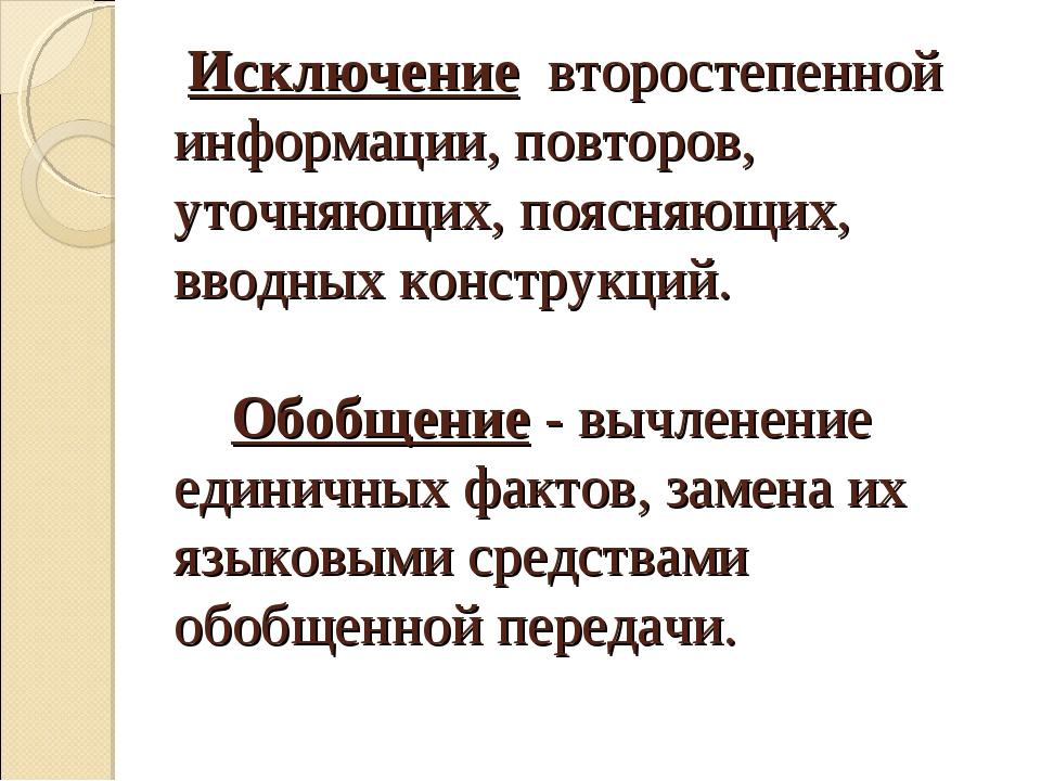 Исключение второстепенной информации, повторов, уточняющих, поясняющих, ввод...