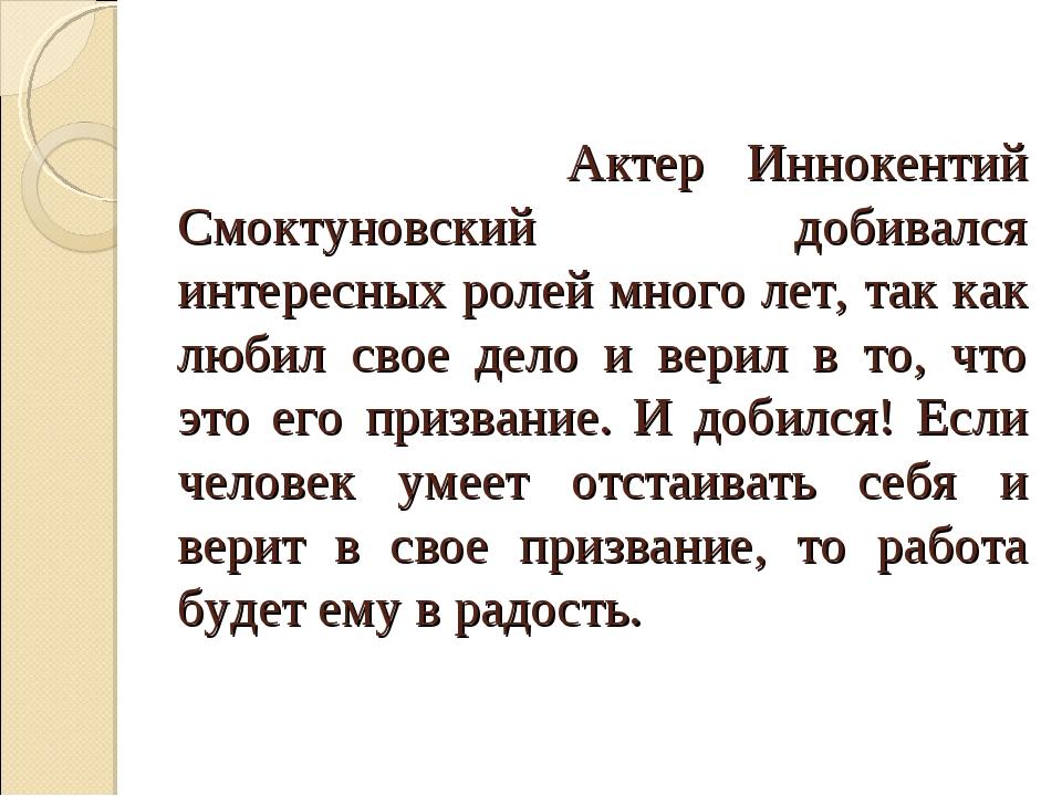 Актер Иннокентий Смоктуновский добивался интересных ролей много лет, так как...
