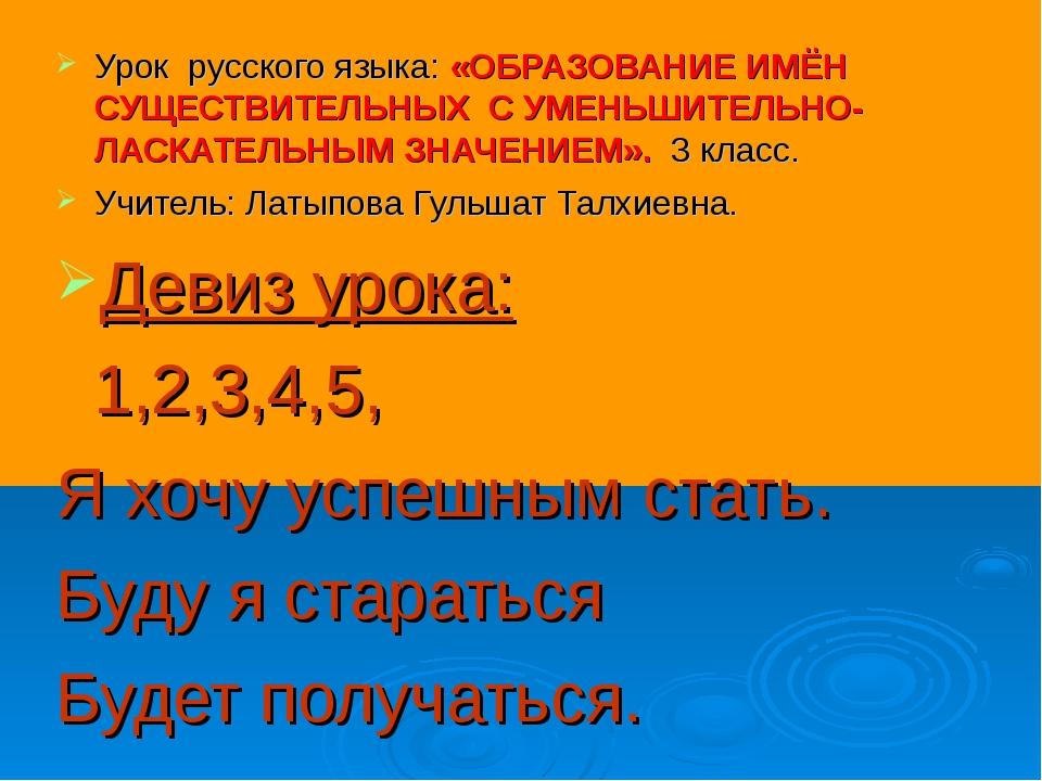 Урок русского языка: «ОБРАЗОВАНИЕ ИМЁН СУЩЕСТВИТЕЛЬНЫХ С УМЕНЬШИТЕЛЬНО-ЛАСКАТ...