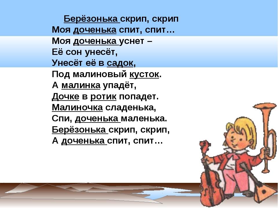 Берёзонька скрип, скрип Моя доченька спит, спит… Моя доченька уснет – Её со...