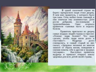 В одной сказочной стране на берегу прекрасного моря стоял дворец. В нем жил