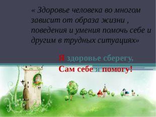 « Здоровье человека во многом зависит от образа жизни , поведения и умения по