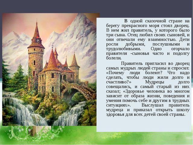 В одной сказочной стране на берегу прекрасного моря стоял дворец. В нем жил...