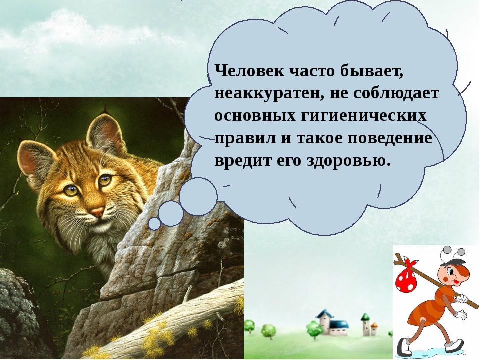 Человек часто бывает, неаккуратен, не соблюдает основных гигиенических прави...